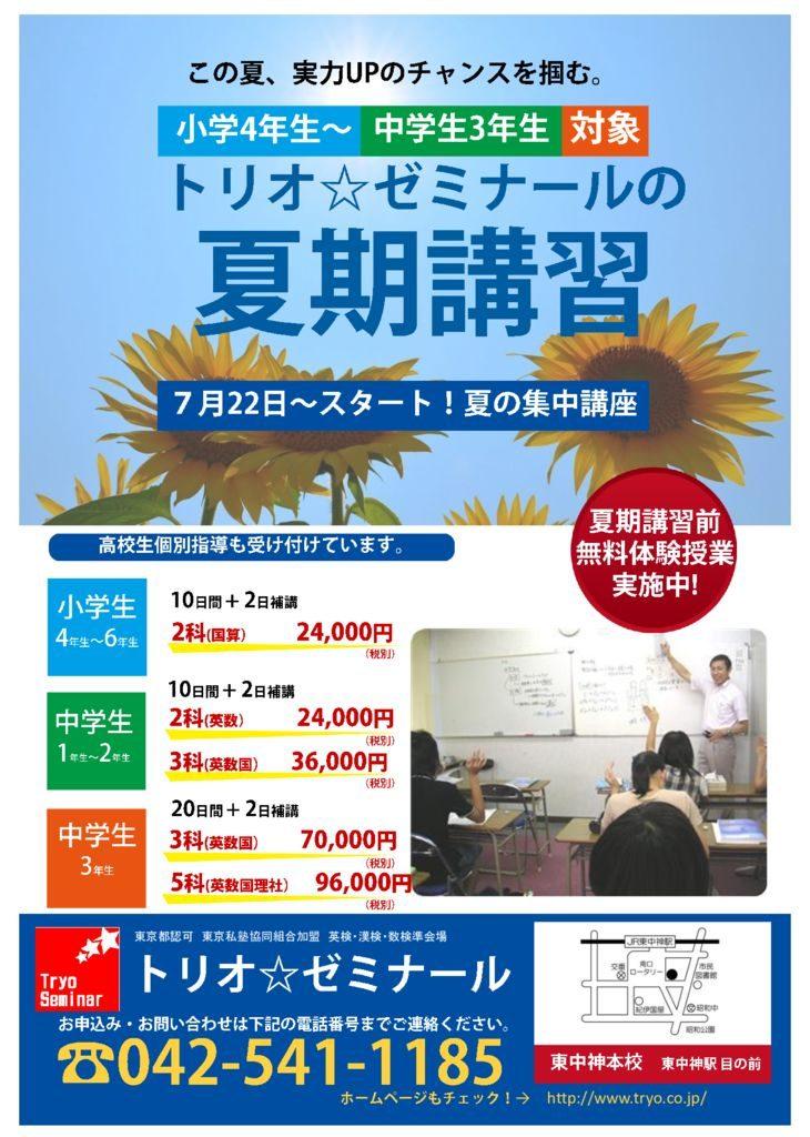 R1-summer-nakagamiのサムネイル